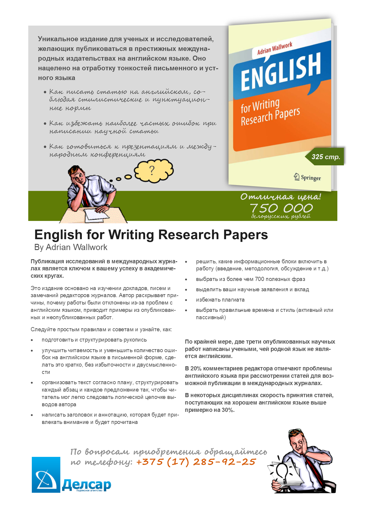 english for writing research papers adrian wallwork