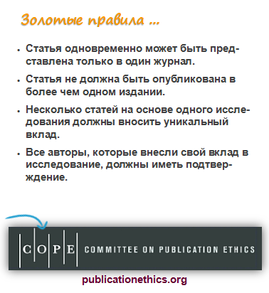 COPE is a forum for editors and publishers of peer reviewed journals
