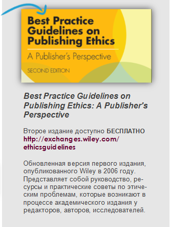 Best Practice Guidelines on Publishing Ethics: A Publisher's Perspective