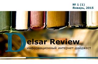 Интернет-дайджест «Delsar Review» 2015, № 1 (1)