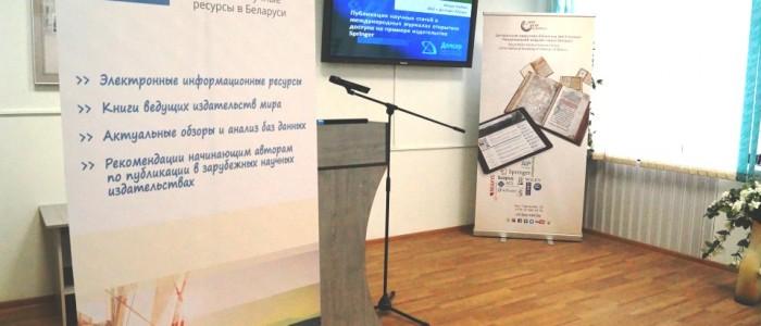 Семинар по открытому доступу в ЦНБ НАН Беларуси