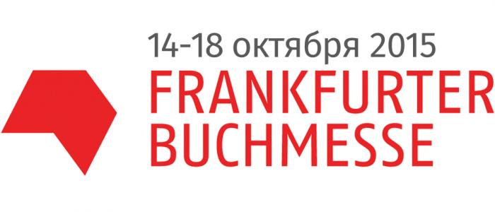 67-я Франкфуртская книжная ярмарка