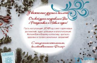 открытка с Новым 2018 годом!