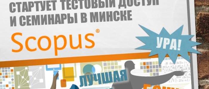 Семинары Scopus в Минске и тестовый доступ