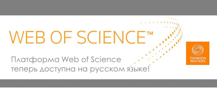 Web of Science запустила русскоязычный интерфейс
