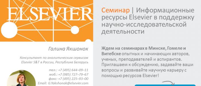 Семинары Галины Якшонок Elsevier в Минске, Гомеле и Витебске
