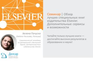 Книги Elsevier: семинар в Минске