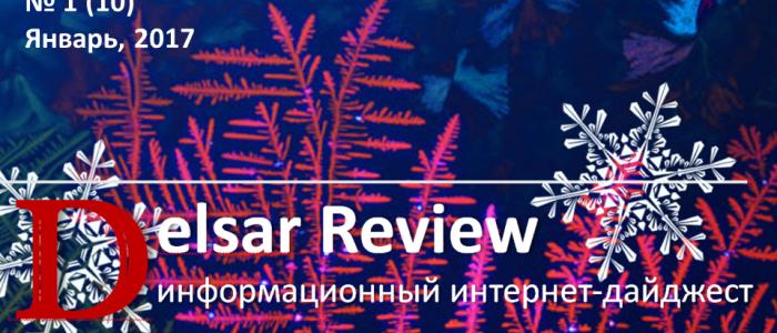 """Дайджест """"Delsar Review"""" №1 (10) 2017"""