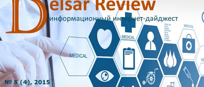 Интернет-дайджест «Delsar Review» 2015, № 5 (4)