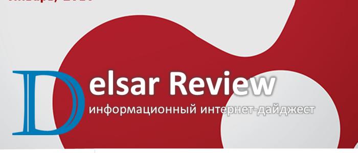 """""""Delsar Review"""" 2016, № 1 (7)"""
