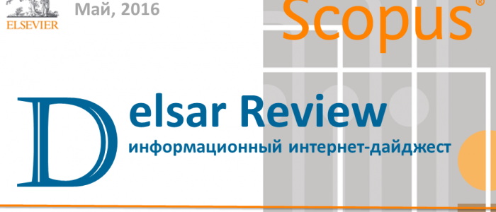 """Delsar Review"" 2016, № 2 (8) Scopus"