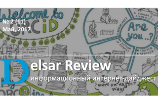"Дайджест ""Delsar Review"" №2 (11) 2017 - ORCID"