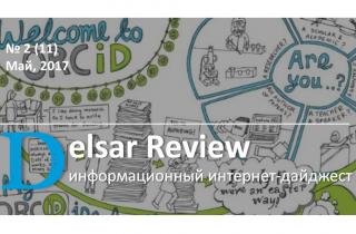"Дайджест ""Delsar Review"" №2 (11) 2017 - ORCID"