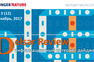 "Дайджест ""Delsar Review"" №3 (12) 2017 - Springer Nature"