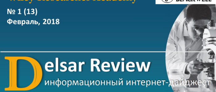 Delsar Review 2018, № 1(13) - Тема выпуска Wiley Researcher Academy