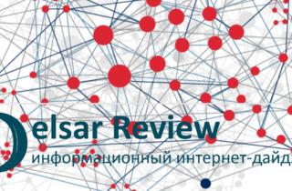 Дайджест о научных ресурсах «Delsar Review» 2018, № 2 (14)