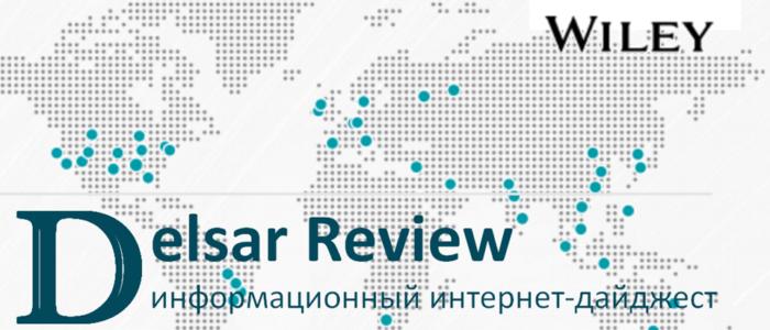 Дайджест о научных ресурсах «Delsar Review» 2018, № 3 (15): Wiley и CEIC