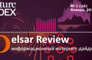 Дайджест о научных ресурсах «Delsar Review» 2019, № 1 (16): Nature Index