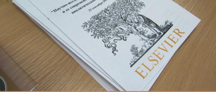Фотоотчет и видео семинара Elsevier
