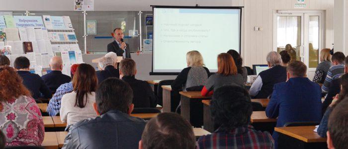 семинар по публикации