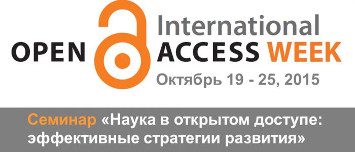 Семинар «Наука в открытом доступе: эффективные стратегии развития»