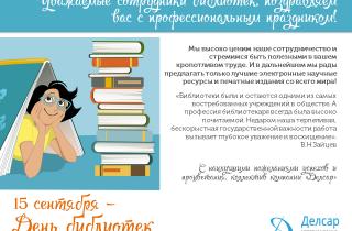 15 сентября - День библиотек Беларуси
