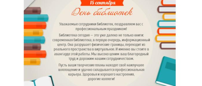 15 сентября - День библиотек Беларуси!