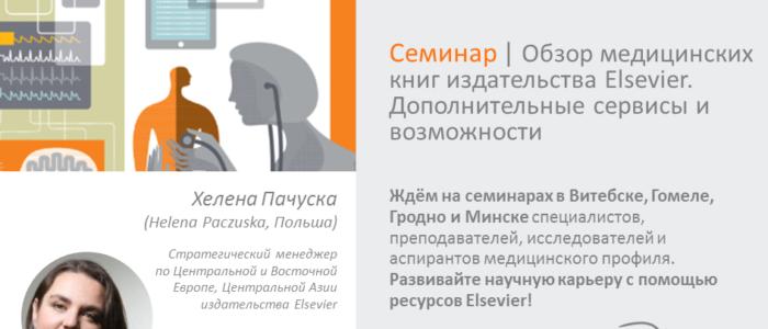 Медицинские книги Elsevier