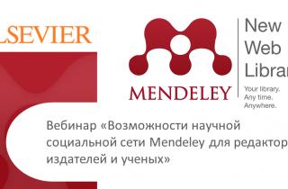 Вебинар Mendeley 30 января 2017 г.