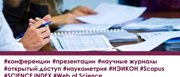 """Конференция """"Научное издание международного уровня – 2015"""""""