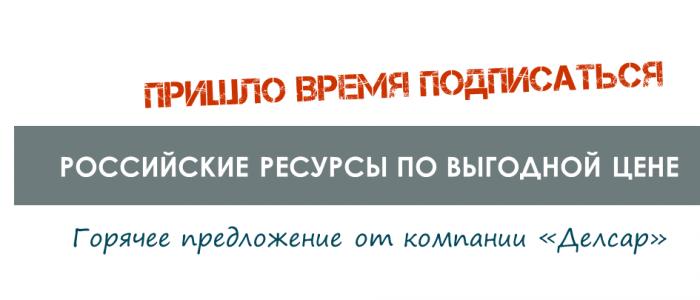 Российские электронные ресурсы по приемлемым ценам