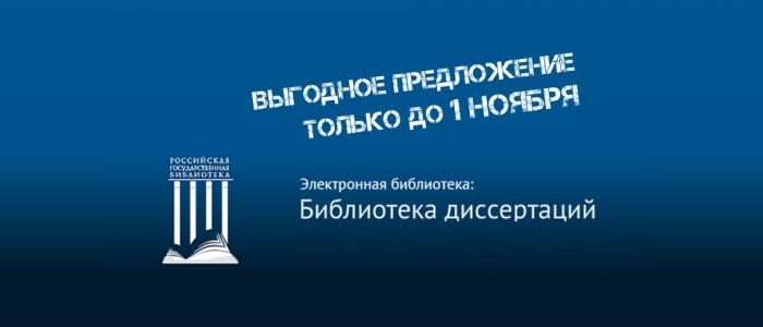 ЭБД РГБ по специльным ценам до 1 ноября