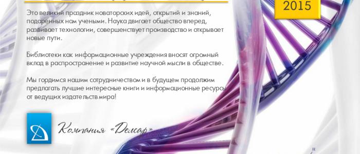 День белорусской науки 2015