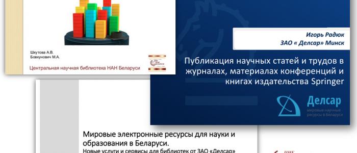 Семинары по публикационной активности авторов в Могилеве