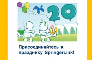 SpringerLink - 20 лет