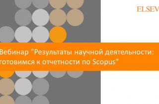 вебинар Scopus и научные показатели