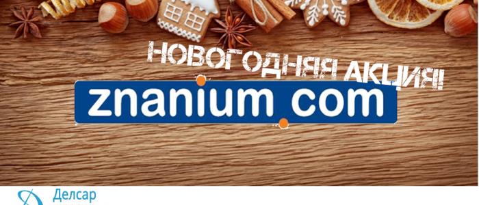 Электронная библиотечная система znanium.com