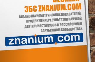 23 марта 2016 г. вебинар ЭБС ZNANIUM.COM по наукометрии